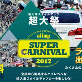 af imp. スーパーカーニバル 2017出展